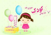 Photo of جملات تبریک روز جهانی کودک