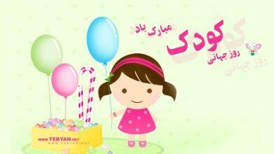 تصویر جملات تبریک روز جهانی کودک