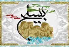 Photo of اس ام اس تبریک روز بسیج مستضعفین