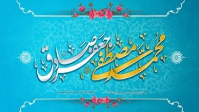 Photo of جملات تبریک میلاد رسول اکرم و امام جعفر صادق علیه السلام