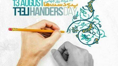Photo of اس ام اس تبریک روز جهانی چپ دست