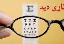 Photo of دلایل تاری دید چشم چیست؟