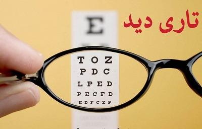 تاری دید,دلیل تاری چشم