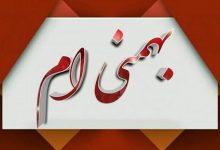 Photo of عکس پروفایل بهمن ماهی جدید