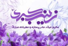 تصویر پیامک ولادت حضرت زینب سلام الله علیها و روز پرستار