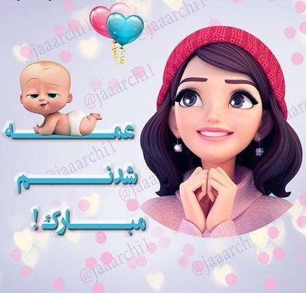 عمه شدنم مبارک,عکس پروفایل عمه شدن