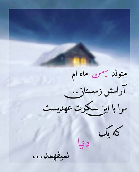 عکس پروفایل بهمن ماهی جدید,پروفایل بهمن ماه,بهمنی ام