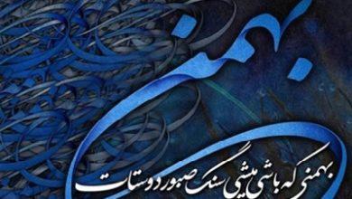 Photo of اس ام اس تبریک تولد متولدین بهمن ماه
