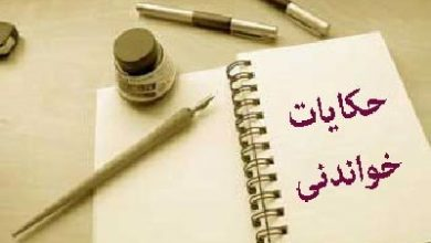 Photo of حکایت آهو و موش و عقاب