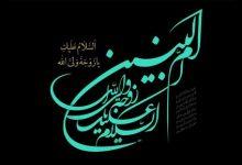 تصویر اس ام اس وفات حضرت ام البنین (س)