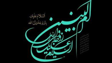 Photo of اس ام اس وفات حضرت ام البنین (س)