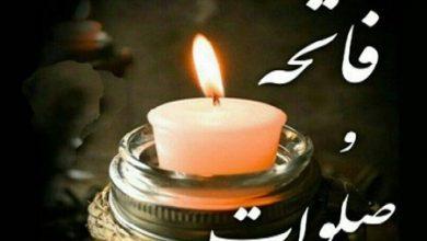 Photo of متن های شب جمعه و فاتحه برای اموات
