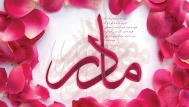 Photo of جملات زیبای تبریک روز زن و مادر