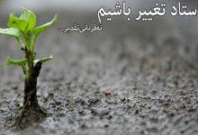 Photo of عکس نوشته انگیزشی موفقیت و تلاش