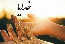 تصویر اس ام اس زیبا در مورد خداوند