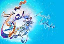 Photo of جملات تبریک ولادت امام محمد تقی الجواد (ع)