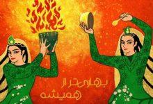 Photo of جملات تبریک چهارشنبه سوری
