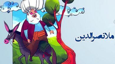Photo of حکایت هایی زیبا از ملا نصرالدین