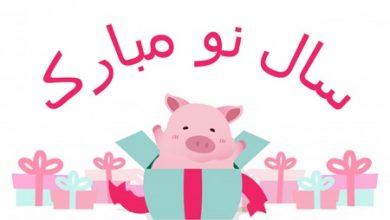 تصویر عکس پروفایل سال خوک عید نوروز ۹۸
