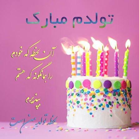 عکس پروفایل تولدم مبارک,عکس نوشته تولدم مبارک ,تولدم مبارک