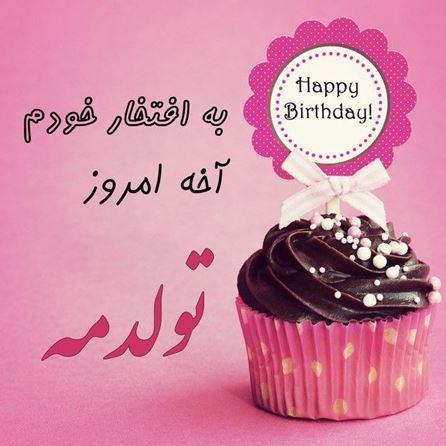 عکس پروفایل تولدم مبارک,عکس نوشته تولدم مبارک ,تولدم مبارک,به افتخار خودم که امروز تولدمه