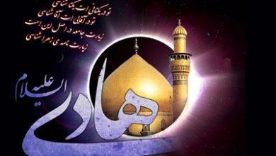 تصویر جملات تسلیت شهادت حضرت امام علی النقی الهادی (ع)