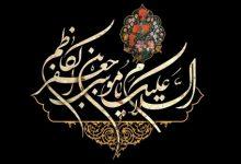 تصویر جملات تسلیت شهادت امام موسی کاظم (ع)