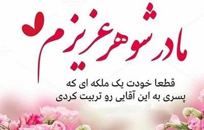 مادر شوهر و عروس, اس ام اس تولد برای مادر شوهر,اسمس برای مادر شوهر,پیامک عروس و مادر شوهر