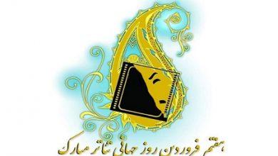 Photo of اس ام اس روز جهانی تئاتر