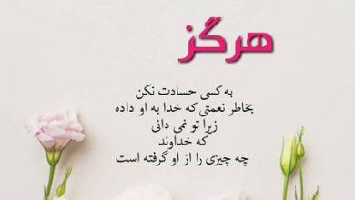 Photo of عکس پروفایل درباره آدم حسود