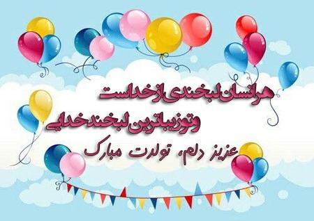 تولدت مبارک دخترم,پروفایل تولد دخترم,عکس نوشته تبریک تولد به دخترم,عکس پروفایل تولدت مبارک