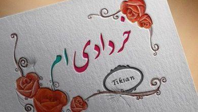 تصویر عکس پروفایل خرداد ماهی