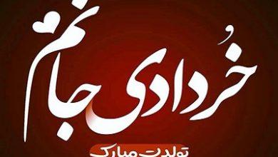 Photo of اس ام اس تبریک تولد متولدین خرداد