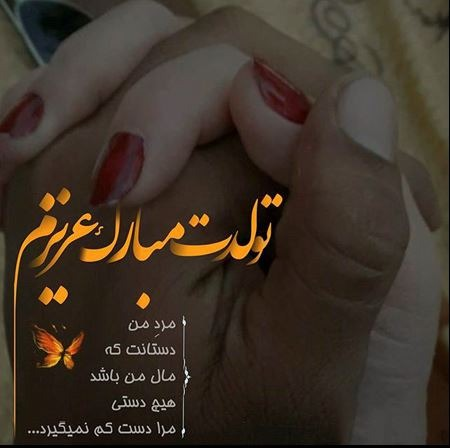 عکس پروفایل تولد, عکس نوشته تولدت مبارک,عکس تبریک تولد به همسر,عکس پروفایل تولد همسر