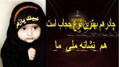 تصویر عکس پروفایل چادری و با حجاب