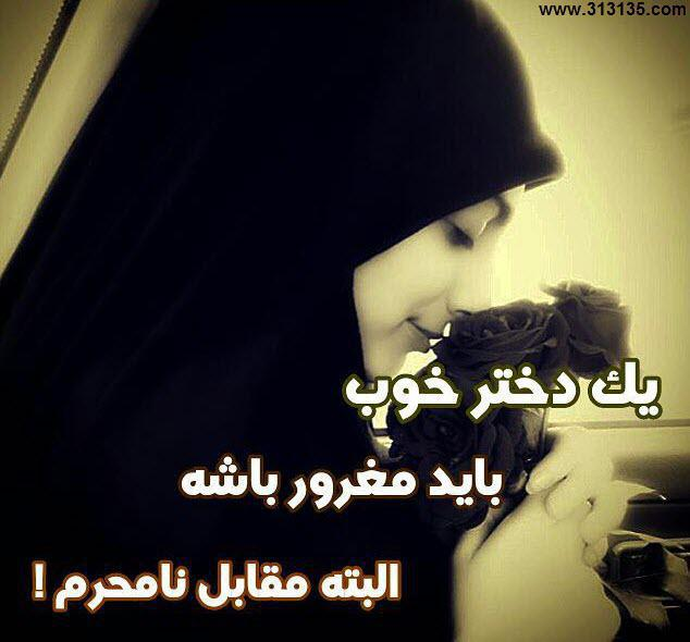 عکس پروفایل چادری و با حجاب,عکس نوشته چادری,پروفایل حجاب چادر