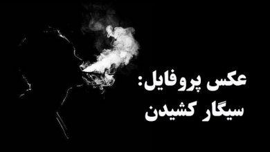 تصویر عکس پروفایل سیگار کشیدن