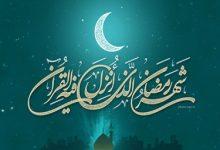 Photo of جملات تبریک ماه رمضان