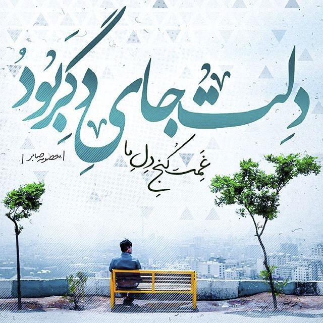 عکس تنهایی جدید,عکس تنهایی و غم,عکس جدایی و تنهایی,عکس نوشته غمگین