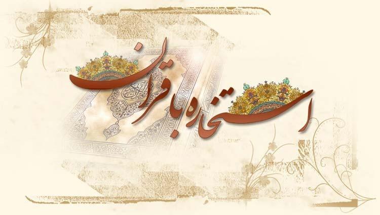 استخاره,استخاره با قرآن