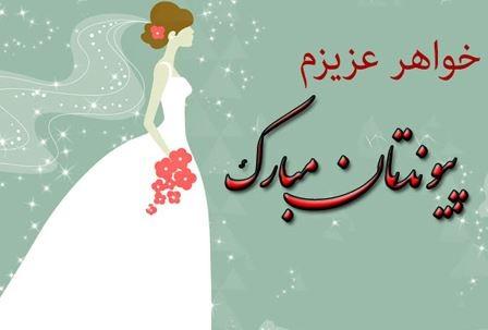 عروسی خواهرم,پروفایل عروسی خواهر,عکس نوشته عروسی خواهرم
