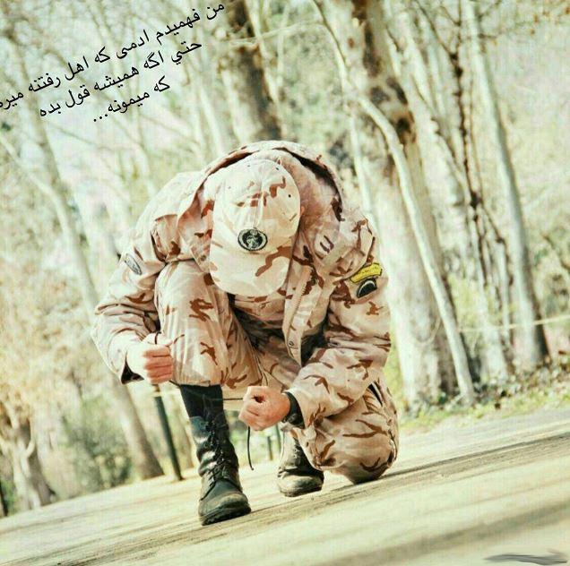 سربازی,پروفایل سربازی,عکس نوشته سربازی