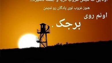 Photo of عکس نوشته پروفایل سربازی + متن