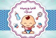 Photo of متن های زیبای قدم نو رسیده مبارک