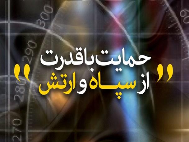 عکس نوشته حمایت از رهبر، ایران و سپاه برای پروفایل و استوری