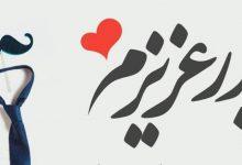 Photo of عکس نوشته عاشقانه و احساسی پدر (بابا) برای پروفایل و استوری