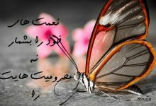 تصویر عکس نوشته خوشگل برای پروفایل